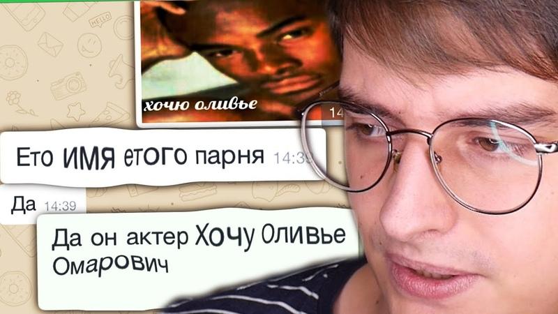 ДругВокруг – ОБИТЕЛЬ ПЕДОФАЙЛОВ 3 (все еще) | Веб-Шпион 10 (Юбилейный)
