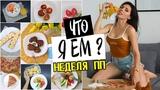 ЧТО Я ЕМ ПП рецепты на НЕДЕЛЮ Vital Proteins Коллаген