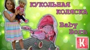 Коляска для кукол БЕБИ БОН / Игры для девочек Kristina Adigames Doll stroller for BABY BORN
