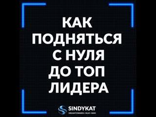 Мой отзыв о Виртуальном наставнике и команде #SINDYKAT