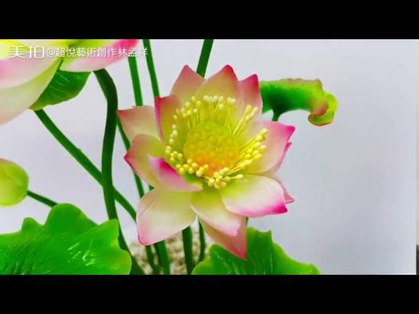 林孟祥的粘土花藝一小荷花