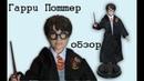 Кукла Гарри Поттер от Маттел - обзор КУКЛЯХИ