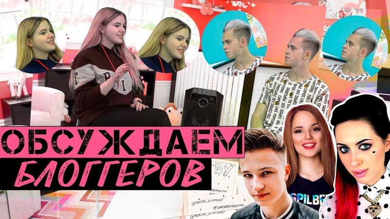 ОБСУЖДАЕМ БЛОГЕРОВ | Катя Клэп, Саша Спилберг, Янго и др... | ДендиВыпуск
