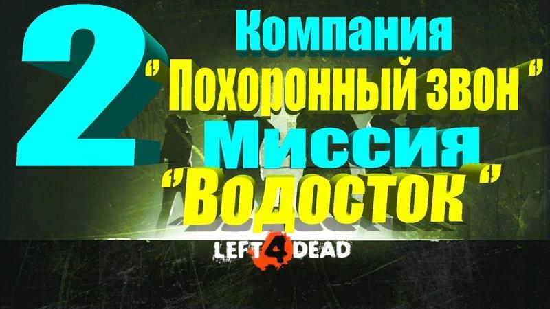 ►Left 4 Dead►Прохождение►Часть № 2► Компания - '' Похоронный звон ''►Миссия - '' Водосток ''.