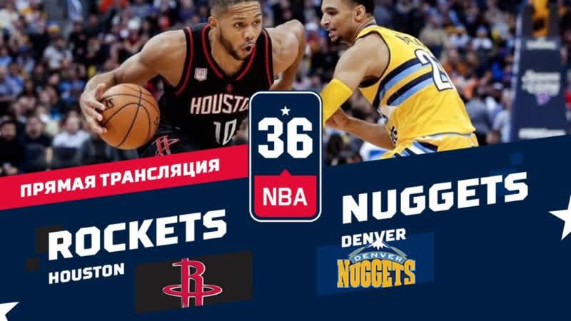 НБА-2018/19, РС. Хьюстон - Денвер (13.11.2018) - на русском