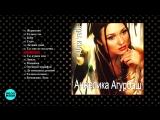 Анжелика Агурбаш - Для тебя (Альбом 1999 г)