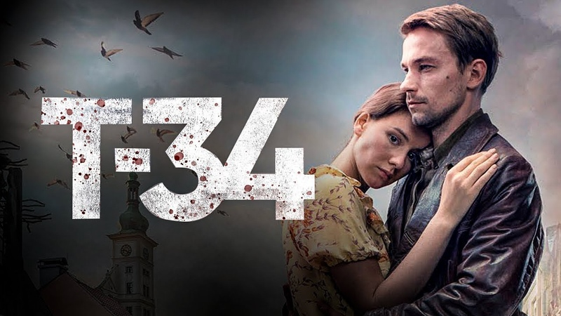 Т 34 2019 . Фильм про войну HD