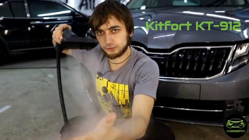 Пароочиститель Kitfort KT-912.Нагревай и властвуй !