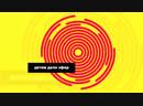Шоу «Девушкам на ушко» 9 - ФОРМУЛА УСПЕШНОГО ПОДКАТА