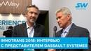 InnoTrans 2018: интервью с представителем Dassault Systemes