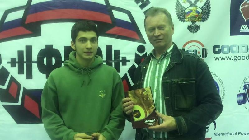 Левин Николай- победитель викторины «История ФПР»