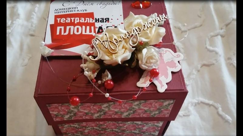 Коробочка-поздравление Ане и Денису Долженковым. Спасибо ХэппиХобби за неоценимую помощь!