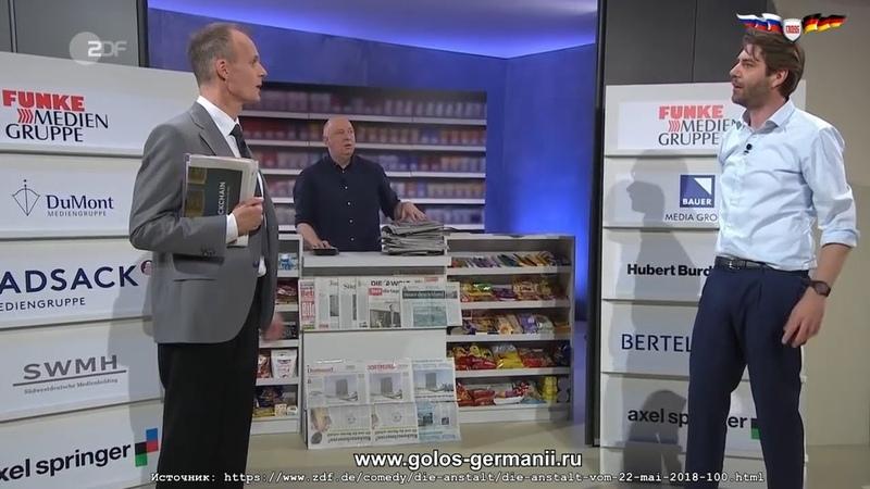 «Дурдом» о многообразном однообразии немецкой прессы [Голос Германии]