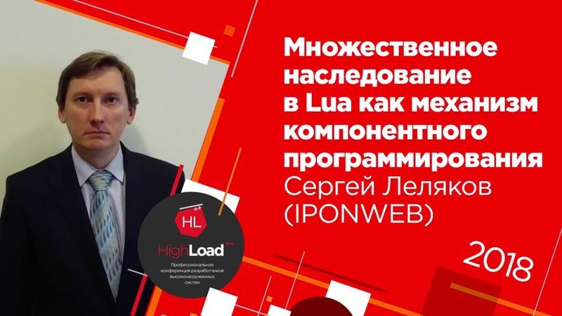 Множественное наследование в Lua / Сергей Леляков (IPONWEB)