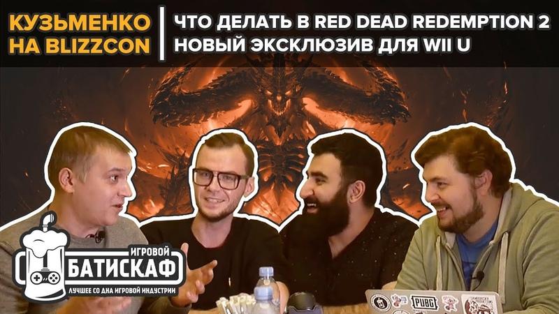 Александр Кузьменко о провале Blizzard и ковбойская жизнь в RDR2 - игровой Батискаф