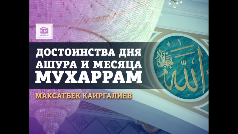 40 хадисов Имама Абу Дауда Достоинства дня Ашура и месяца мухаррам Максатбек Каиргалиев