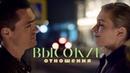 ВЫСОКИЕ ОТНОШЕНИЯ - Романтическая комедия / Все серии подряд