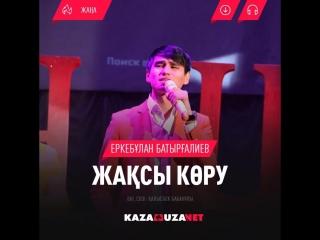 Еркебұлан Батырғалиев – Жақсы көру #аудио@kazamuza_netЕркебұлан Батырғалиев-