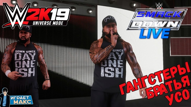 WWE 2K19 Universe Mode - SmackDown Live. Brothers Jey and Jimmy Uso (Русская озвучка) 3
