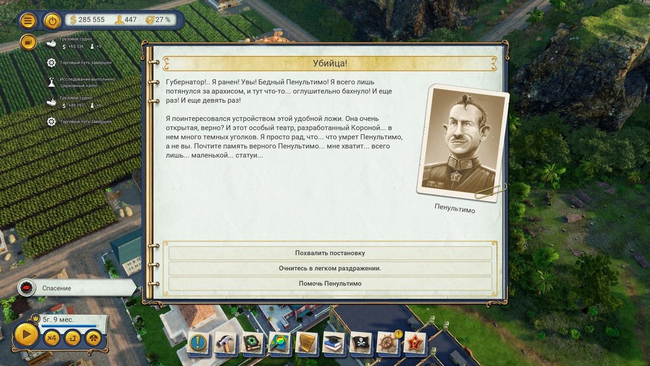 Пенультимо в Tropico 6