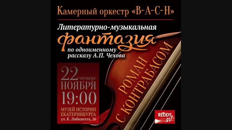 Литературно-музыкальный вечер