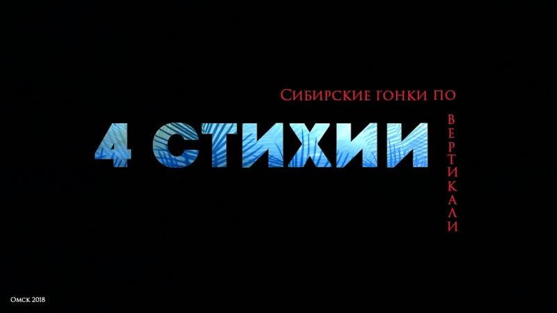 ЛАВРИЩЕВА ВЛАДА. III место Aerial hoop Continue. Сибирские гонки по вертикали «4 Стихии»
