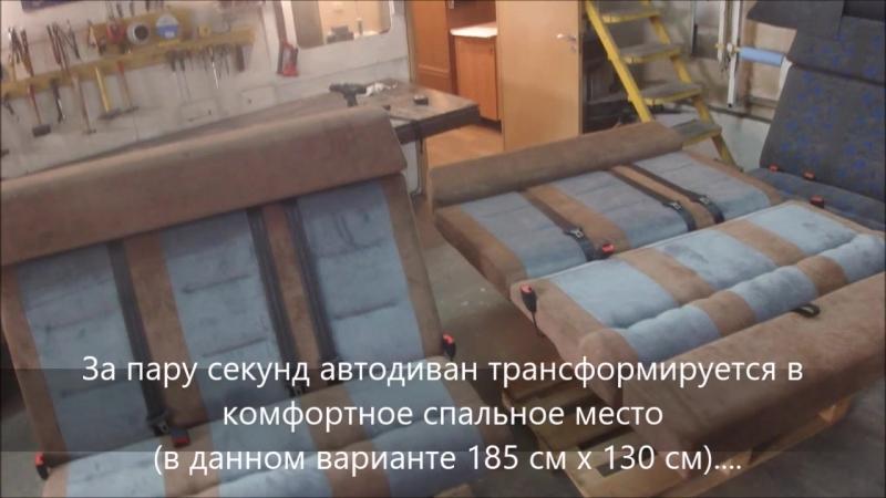 Нераскладной и спальный диваны от АТЕЛЬЕ АВТОБУСОВ
