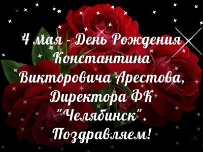 День Рождения Константина Викторовича Арестова