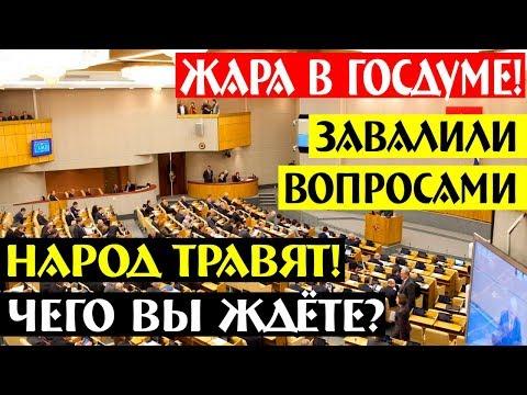 МИНИСТРА ЗАВАЛИЛИ ВОПРОСАМИ О ЖИЗНИ В РОССИИ!НАС ТРАВИТ КИТАЙ,А ВЫ СМОТРИТЕ...19.08.18
