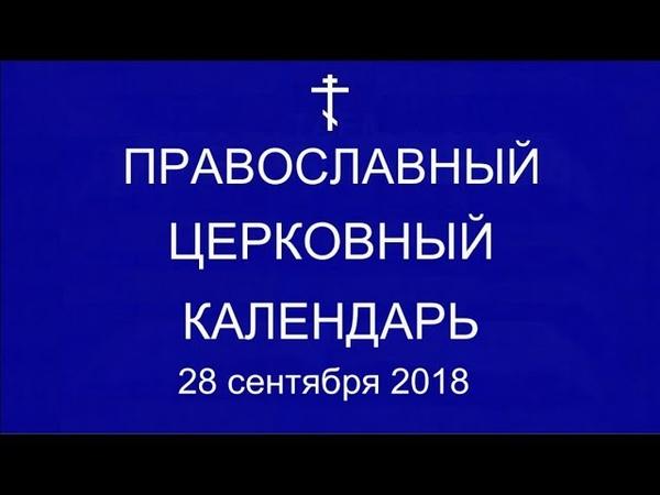 Православный † календарь. Пятница, 28 сентября, 2018г. Великомученика Никиты (ок. 372)