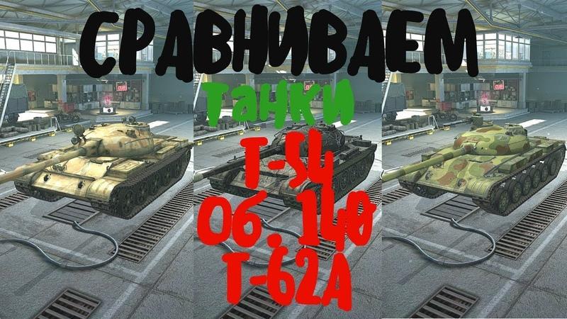 World of Tanks Blitz. Сравниваем танки Т-54 Об. 140 Т-62А