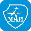 МАИ | Московский авиационный институт