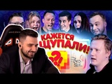 Hard Play смотрит Кажется, Нащупали #1 Моргенштерн, DK, Смелая, Пязок, Гордей, Столяров, ND Prod