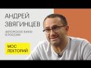 Андрей Звягинцев : Авторское кино в России  (ПРЯМОЙ ЭФИР)