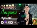 Аркадий КОБЯКОВ - Лягушка (Концерт в клубе Camelot. Карасук, 01.08.2015)