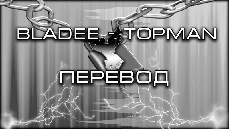 Bladee - Topman ( RUS SUB / ПЕРЕВОД / СУБТИТРЫ / НА РУССКОМ )
