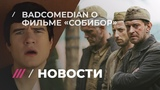 Не понимаю, как такое можно выдвигать на Оскар BadComedian о фильме Собибор