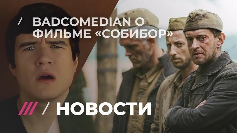 «Не понимаю, как такое можно выдвигать на Оскар» BadComedian о фильме «Собибор»