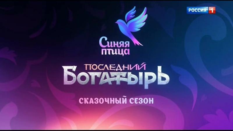 Синяя птица. Последний богатырь / выпуск 4 / 22.04.2018