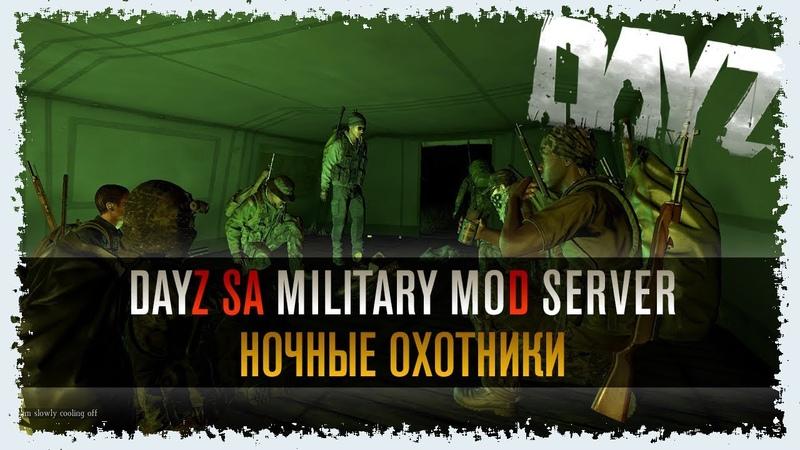 DayZ SA MILITARY MOD SERVER - НОЧНЫЕ ОХОТНИКИ 123 [Стрим 1080p 60HD] No Comments Games