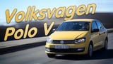 Volkswagen Polo (IV): ВАС ИС ДАС?