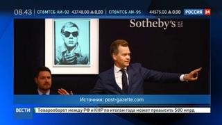 Новости на Россия 24 • Портрет-пророчество Энди Уорхола ушел с молотка