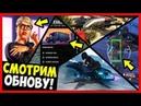 СМОТРИМ НОВОЕ ОБНОВЛЕНИЕ! / ХАКЕРЫ В GTA Online! / Oppressor MK2, Terrorbyte и не только!