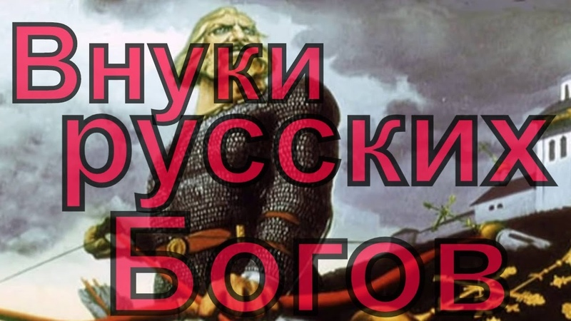 ВРБ, Внуки Русских Богов, Петр Кропоткин, анархия