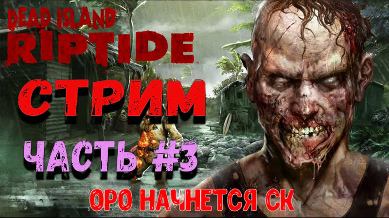 Dead Island Riptide Мертвецкий бодун стрим №3
