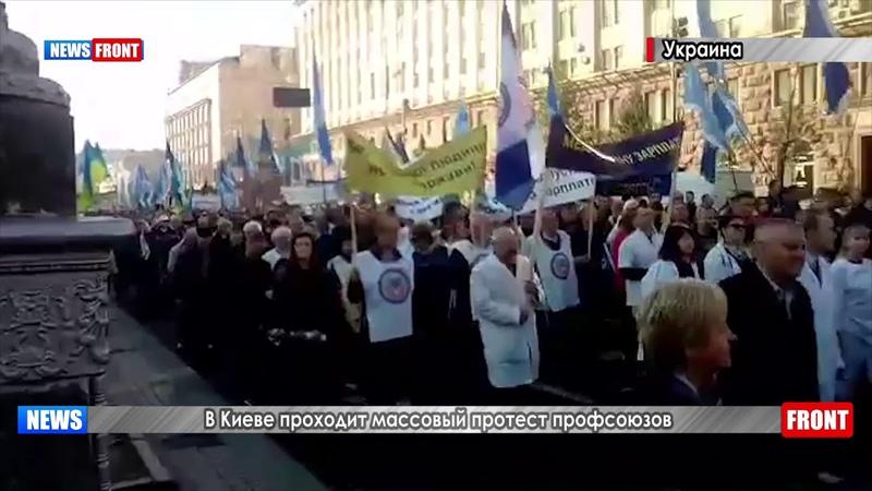 В центре Киева неспокойно, начался массовый протест профсоюзов
