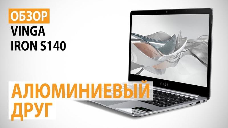 Обзор ноутбука Vinga Iron S140: Алюминиевый друг