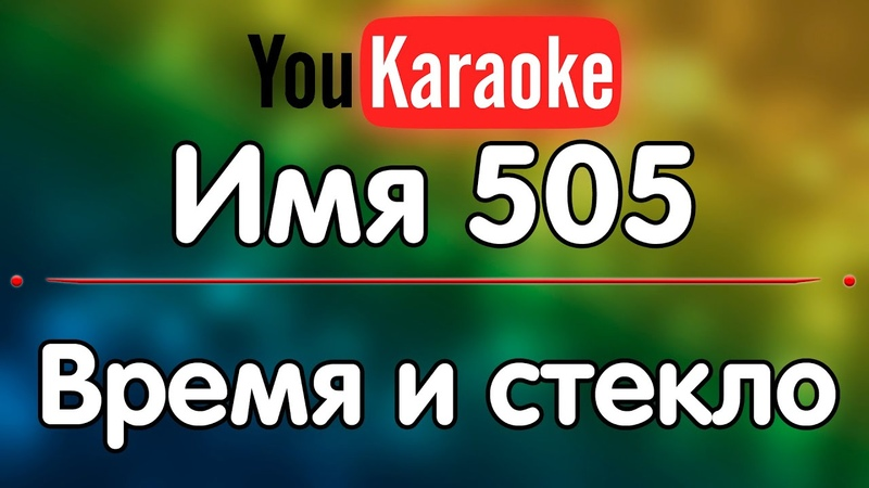 Караоке | Имя 505 | Время и стекло