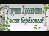Лукьяновк___