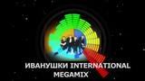 Ударный Мегамикс - Иванушки International - Ударный Megamix